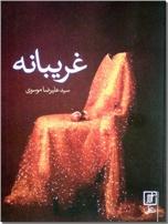 خرید کتاب غریبانه از: www.ashja.com - کتابسرای اشجع