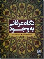خرید کتاب نگاه عرفانی به وجود از: www.ashja.com - کتابسرای اشجع