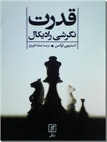 خرید کتاب قدرت نگرشی رادیکال از: www.ashja.com - کتابسرای اشجع