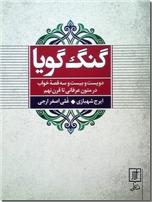 خرید کتاب گنگ گویا از: www.ashja.com - کتابسرای اشجع