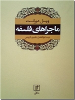 خرید کتاب ماجراهای فلسفه از: www.ashja.com - کتابسرای اشجع
