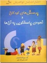خرید کتاب پرسش های کودکان و نحوه پاسخگویی به آنها از: www.ashja.com - کتابسرای اشجع