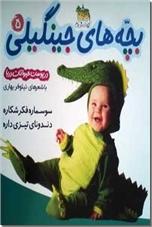 خرید کتاب بچه های جینگیلی 5  در پوست حیوانات دریا از: www.ashja.com - کتابسرای اشجع