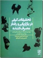 خرید کتاب تحقیقات کیفی در بازاریابی و رفتار مصرف کننده از: www.ashja.com - کتابسرای اشجع