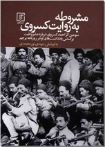 خرید کتاب مشروطه به روایت کسروی از: www.ashja.com - کتابسرای اشجع