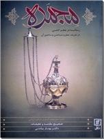 خرید کتاب مجمره - عطرکشی از: www.ashja.com - کتابسرای اشجع