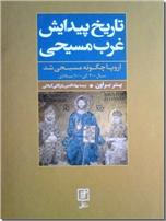 خرید کتاب تاریخ پیدایش غرب مسیحی از: www.ashja.com - کتابسرای اشجع