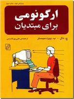 خرید کتاب ارگونومی برای مبتدیان از: www.ashja.com - کتابسرای اشجع