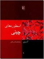 خرید کتاب اسطوره های چینی از: www.ashja.com - کتابسرای اشجع