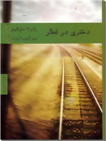 خرید کتاب دختری در قطار از: www.ashja.com - کتابسرای اشجع