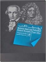 خرید کتاب از پوفندورف تا کانت از: www.ashja.com - کتابسرای اشجع