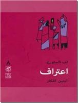 خرید کتاب اعتراف از: www.ashja.com - کتابسرای اشجع