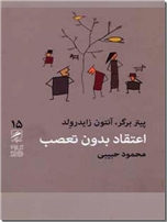 خرید کتاب اعتقاد بدون تعصب از: www.ashja.com - کتابسرای اشجع