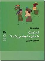 خرید کتاب اینترنت با مغز ما چه می کند؟ از: www.ashja.com - کتابسرای اشجع