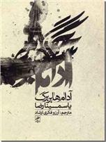 خرید کتاب آدام هابربرگ از: www.ashja.com - کتابسرای اشجع