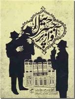 خرید کتاب آواز پر جبرئیل از: www.ashja.com - کتابسرای اشجع