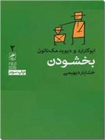 خرید کتاب بخشودن از: www.ashja.com - کتابسرای اشجع