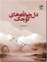 خرید کتاب دل خوشی های کوچک از: www.ashja.com - کتابسرای اشجع