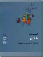 خرید کتاب علم از: www.ashja.com - کتابسرای اشجع