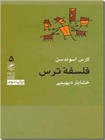 خرید کتاب فلسفه ترس از: www.ashja.com - کتابسرای اشجع