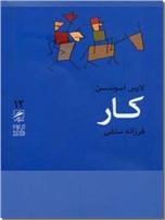 خرید کتاب کار از: www.ashja.com - کتابسرای اشجع