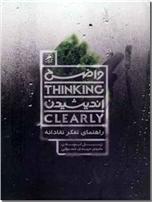 خرید کتاب واضح اندیشیدن از: www.ashja.com - کتابسرای اشجع