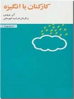 خرید کتاب کارکنان با انگیزه از: www.ashja.com - کتابسرای اشجع