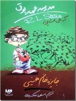 خرید کتاب جایزه خانم هینی از: www.ashja.com - کتابسرای اشجع