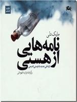 خرید کتاب نامه هایی از هستی از: www.ashja.com - کتابسرای اشجع