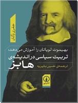 خرید کتاب تربیت سیاسی در اندیشه های هابز از: www.ashja.com - کتابسرای اشجع