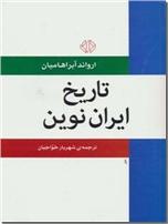 خرید کتاب تاریخ ایران نوین از: www.ashja.com - کتابسرای اشجع