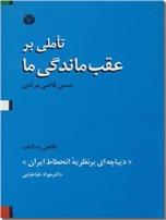 خرید کتاب تاملی بر عقب ماندگی ما از: www.ashja.com - کتابسرای اشجع