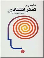 خرید کتاب درآمدی بر تفکر انتقادی از: www.ashja.com - کتابسرای اشجع