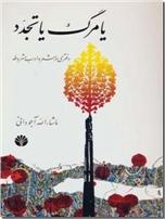 خرید کتاب یا مرگ یا تجدد از: www.ashja.com - کتابسرای اشجع