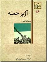 خرید کتاب آژیر حمله از: www.ashja.com - کتابسرای اشجع