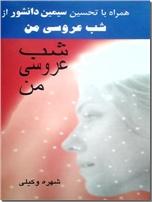 خرید کتاب شب عروسی من از: www.ashja.com - کتابسرای اشجع
