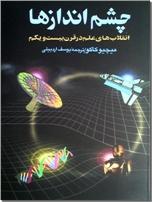 خرید کتاب چشم اندازها از: www.ashja.com - کتابسرای اشجع