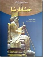 خرید کتاب خشایارشا از: www.ashja.com - کتابسرای اشجع