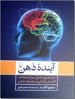 خرید کتاب آینده ذهن از: www.ashja.com - کتابسرای اشجع