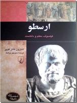 خرید کتاب ارسطو از: www.ashja.com - کتابسرای اشجع