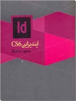 خرید کتاب ایندیزاین سی اس 6 از: www.ashja.com - کتابسرای اشجع