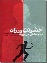 خرید کتاب خشونت ورزان به چنگش می آورند از: www.ashja.com - کتابسرای اشجع