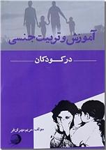 خرید کتاب آموزش و تربیت جنسی از: www.ashja.com - کتابسرای اشجع