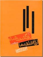 خرید کتاب بازگشت شاه - ارباب حلقه ها از: www.ashja.com - کتابسرای اشجع