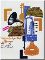 خرید کتاب فرهنگ جامع اصطلاحات موسیقی از: www.ashja.com - کتابسرای اشجع