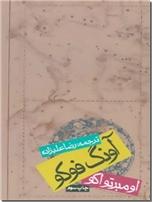 خرید کتاب آونگ فوکو - اومبرتو از: www.ashja.com - کتابسرای اشجع