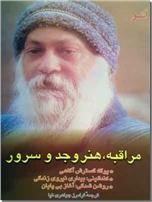 خرید کتاب مراقبه، هنر وجد و سرور از: www.ashja.com - کتابسرای اشجع
