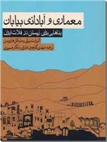 خرید کتاب معماری و آبادانی بیابان از: www.ashja.com - کتابسرای اشجع