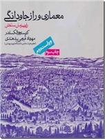 خرید کتاب معماری و راز جاودانگی از: www.ashja.com - کتابسرای اشجع