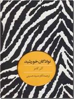 خرید کتاب نوادگان خورشید از: www.ashja.com - کتابسرای اشجع